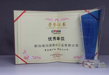 Industrial Excellence Award by the China Polyurethane Industry Association (CPUIA)
